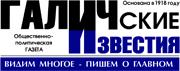 Общественно-политическая газета Галичского района