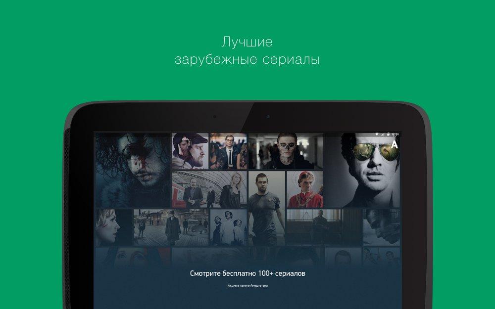 Абонентам «Мегафона» покажут новый сезон «Молодежки» допремьеры